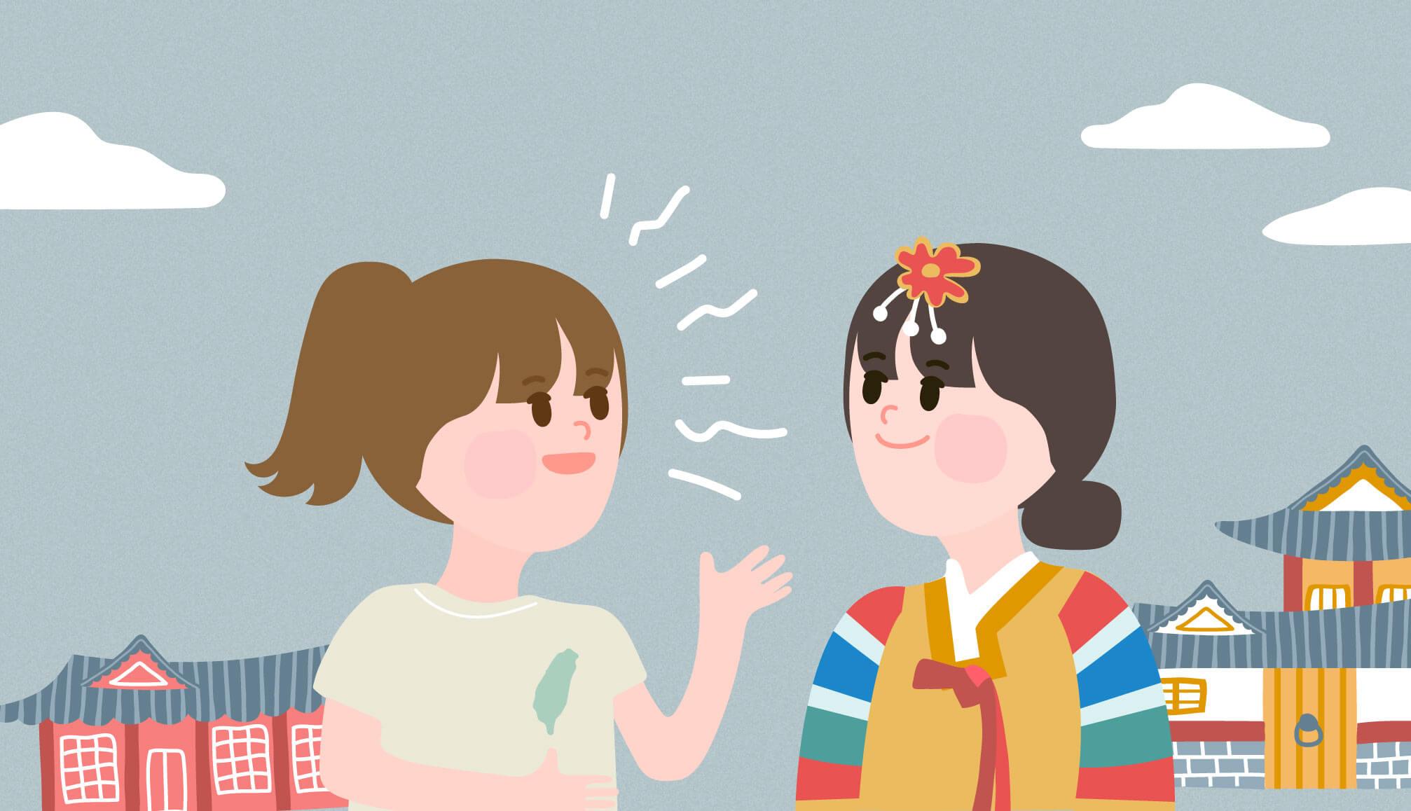 韓文自我介紹