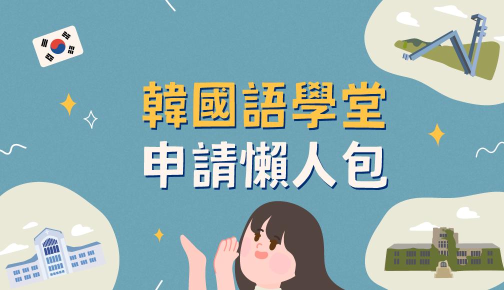韓國語學堂申請懶人包