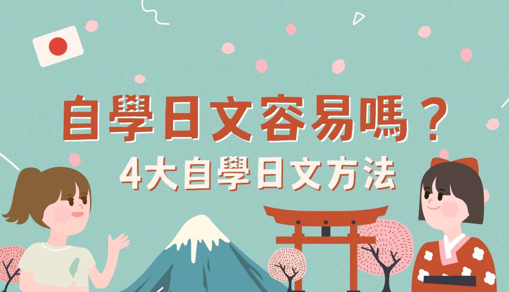 自學日文方法與技巧