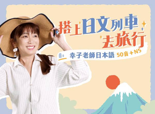 搭上日文列車去旅行:幸子老師日本語 (50 音+N5)