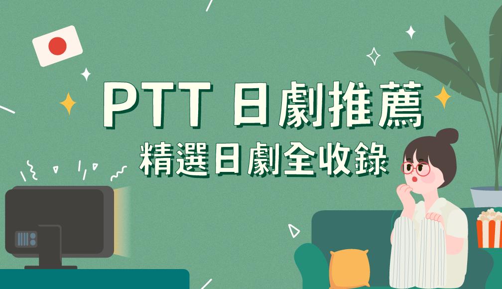 日劇推薦PTT